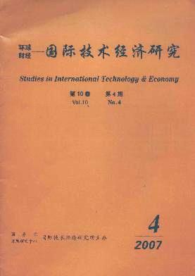 国际技术经济研究杂志