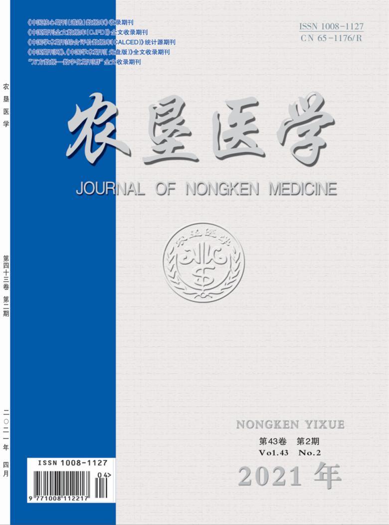 农垦医学杂志