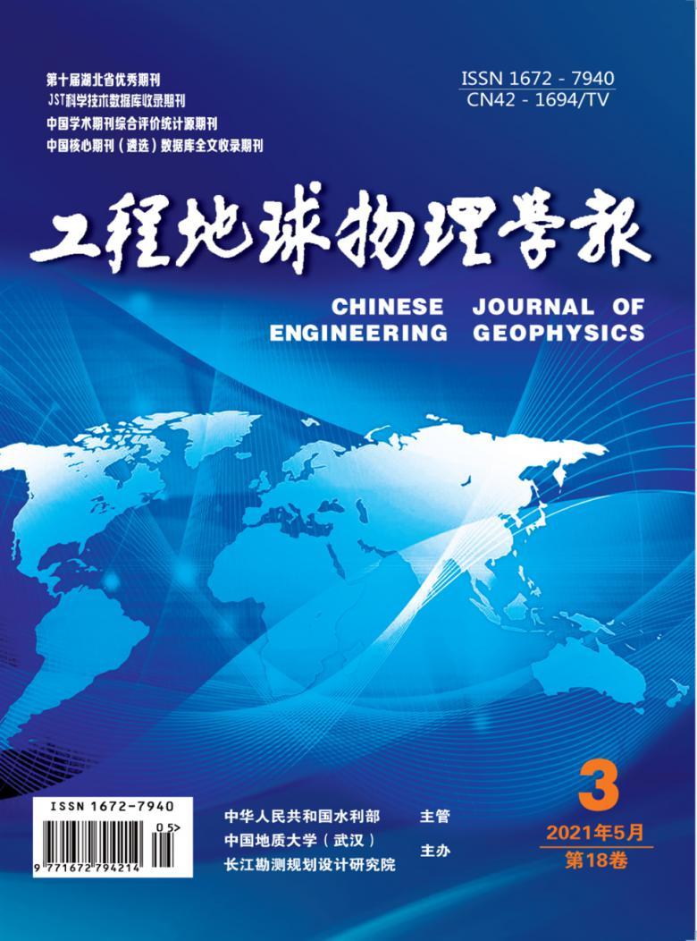 工程地球物理学报杂志