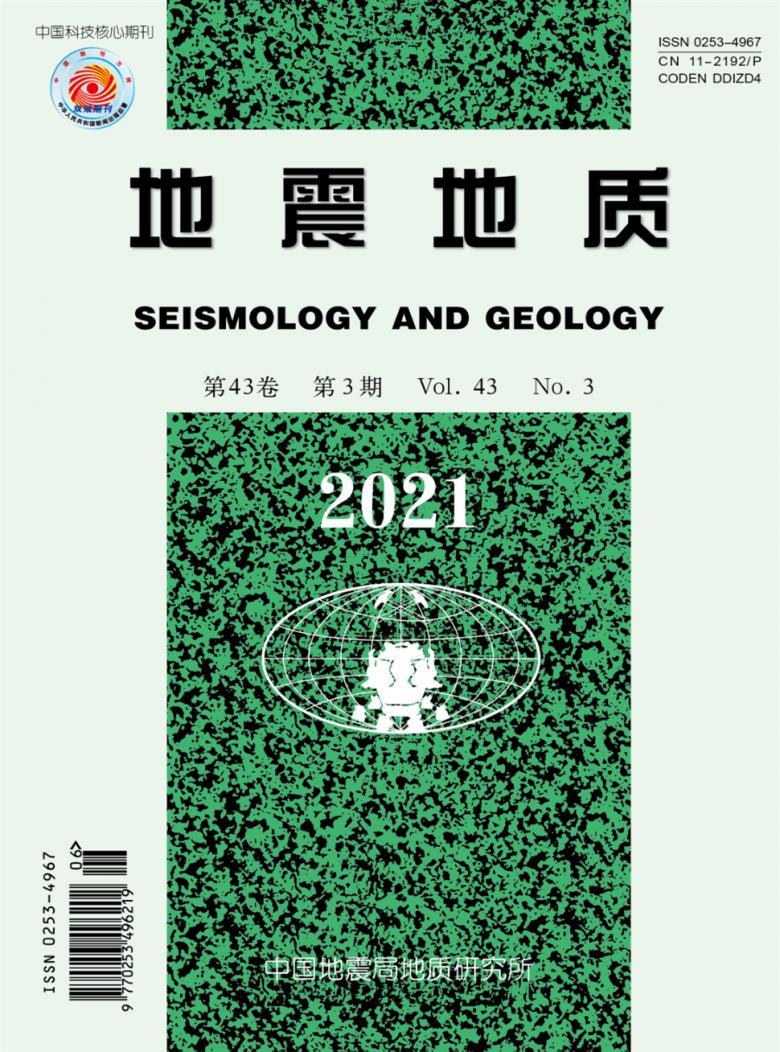 地震地质杂志