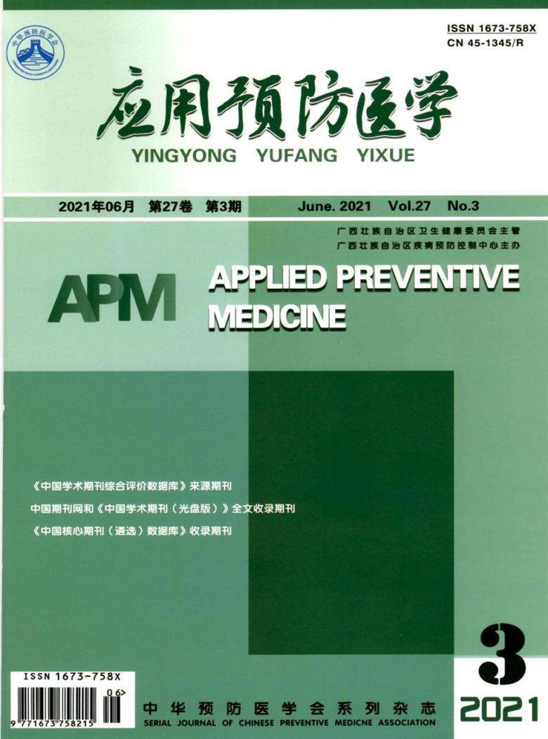 应用预防医学杂志