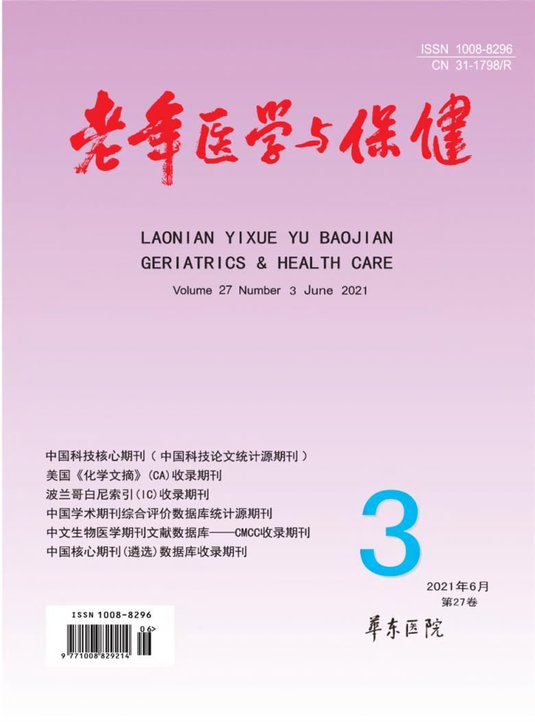 老年医学与保健杂志