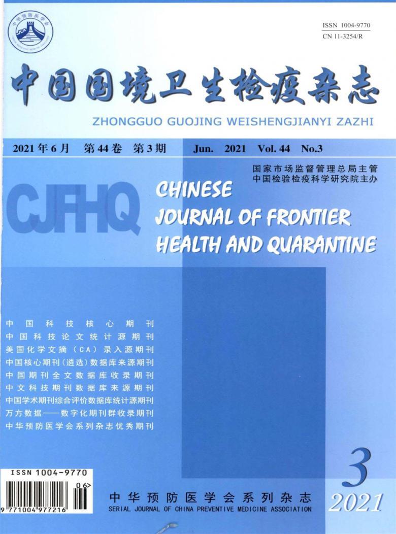 中国国境卫生检疫