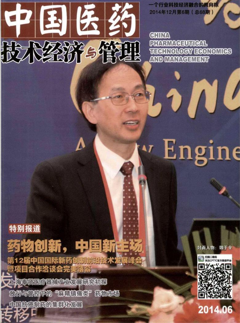 中国医药技术经济与管理杂志