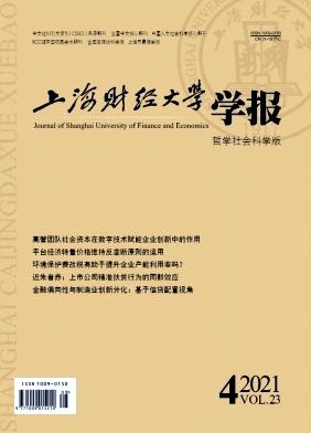 上海财经大学学报杂志
