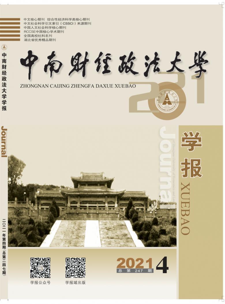 中南财经政法大学学报杂志