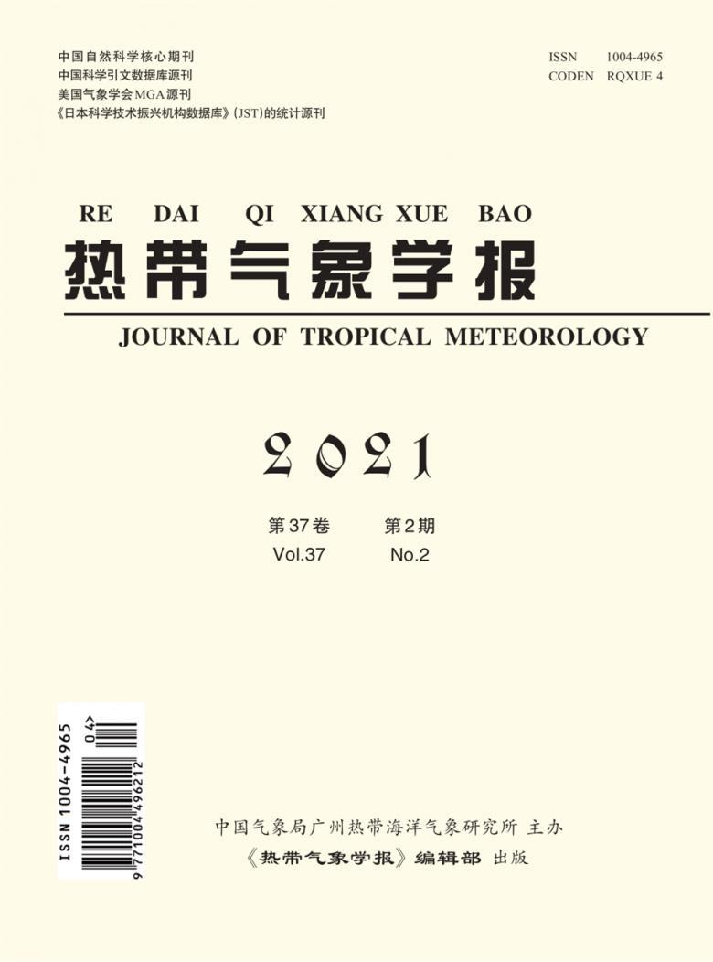 热带气象学报杂志