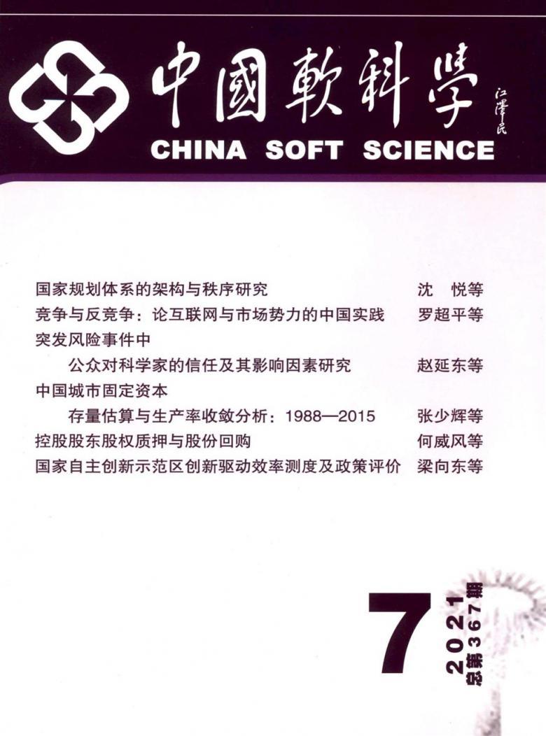 中国软科学