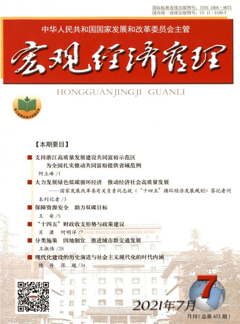 宏观经济管理杂志