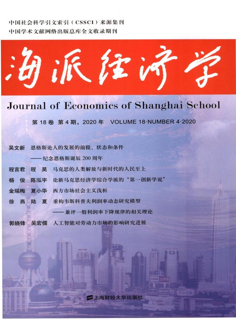 经济学杂志