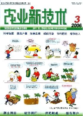 农业新技术杂志