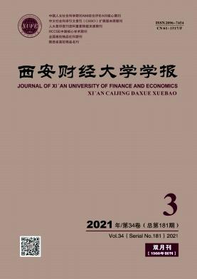 西安财经学院学报杂志
