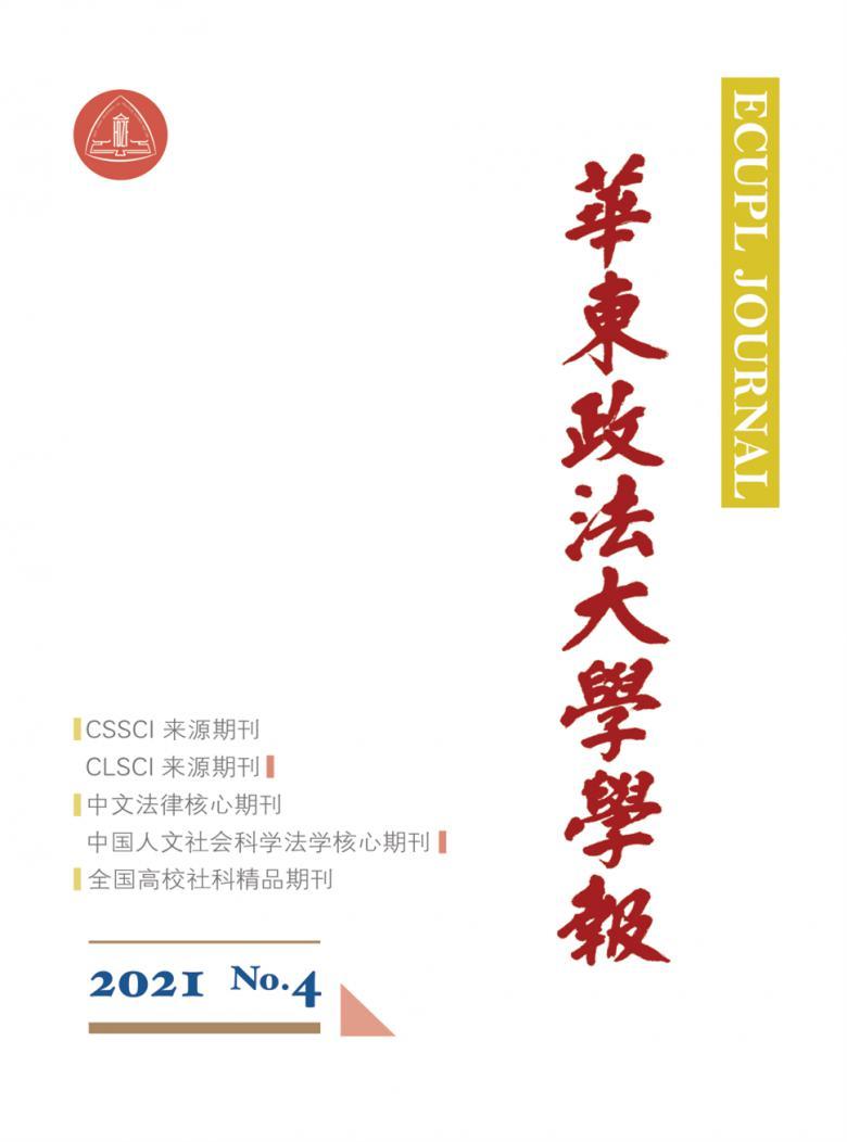 华东政法大学学报杂志