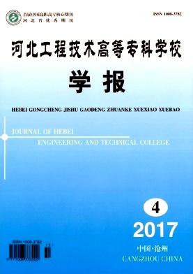 河北工程技术高等专科学校学报杂志