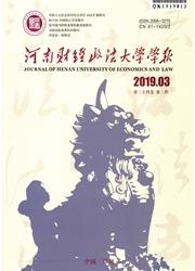 河南财经政法大学学报杂志
