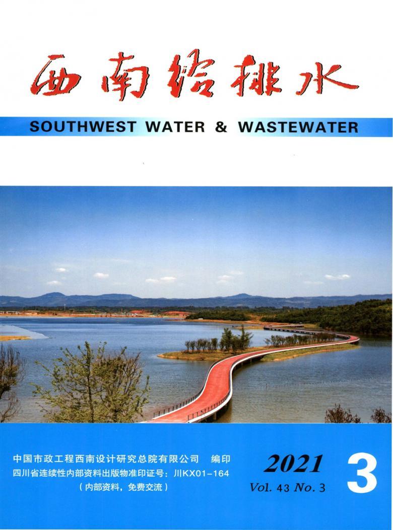 西南给排水