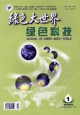 绿色大世界