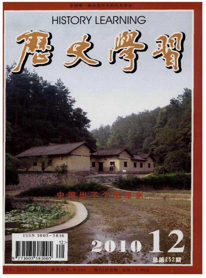 历史学习杂志