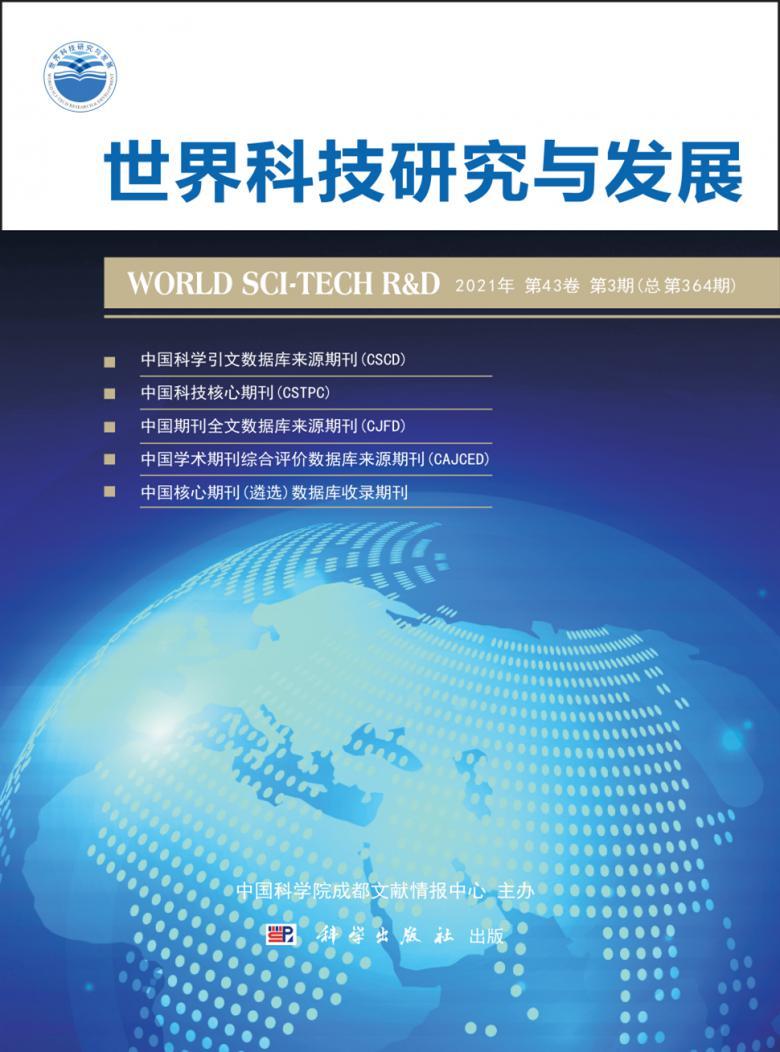 世界科技研究与发展杂志