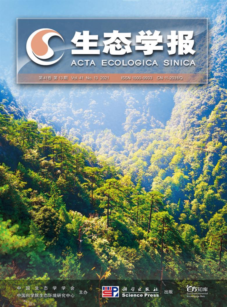 生态学报杂志