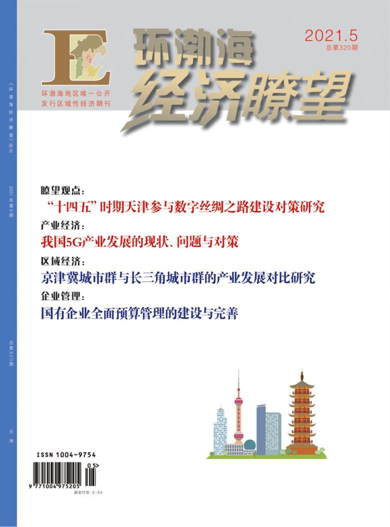 环渤海经济瞭望杂志