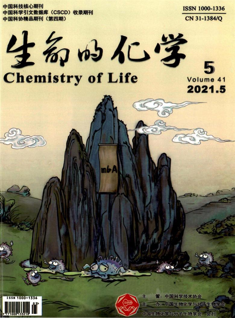 生命的化学杂志