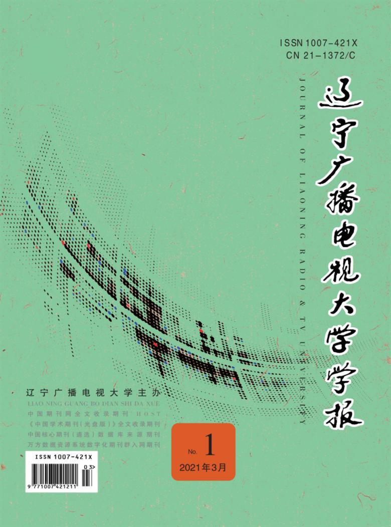 辽宁广播电视大学学报杂志