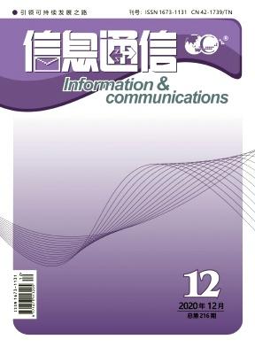信息通信杂志