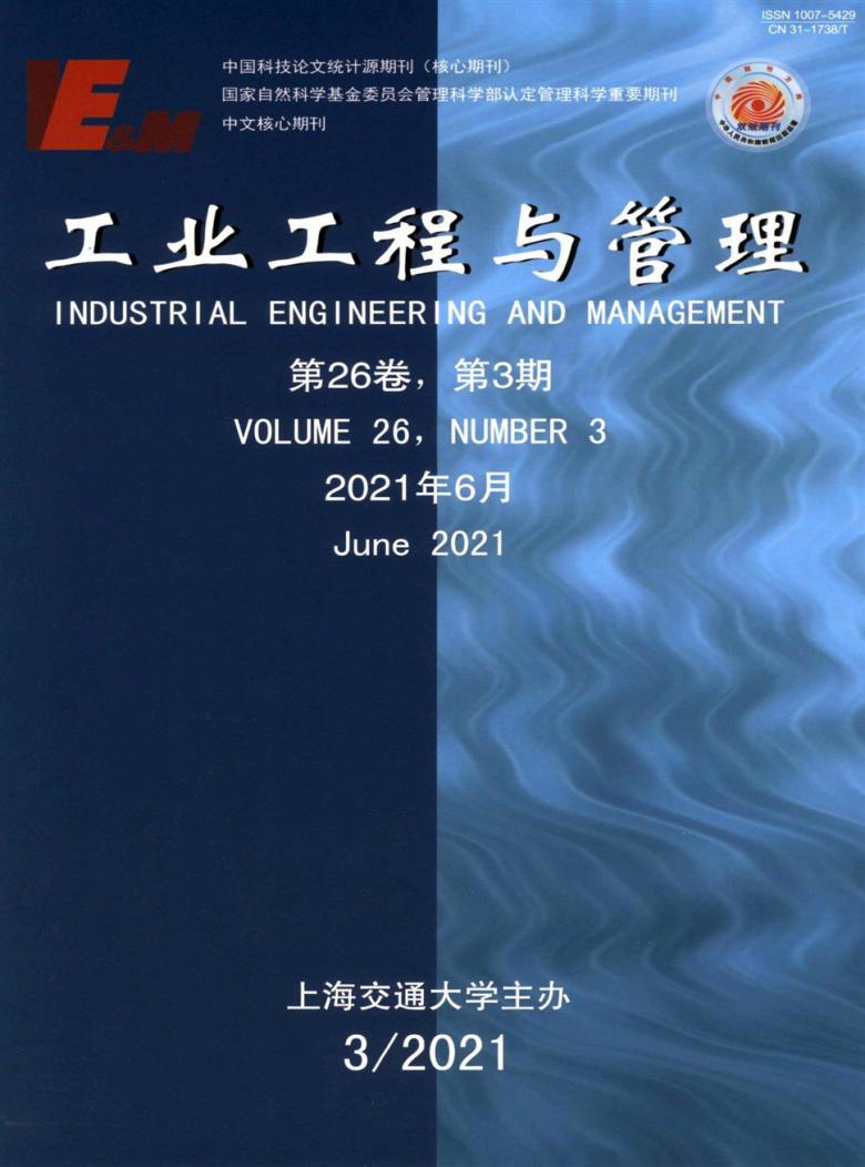 工业工程与管理杂志