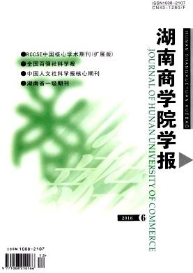 湖南商学院学报杂志