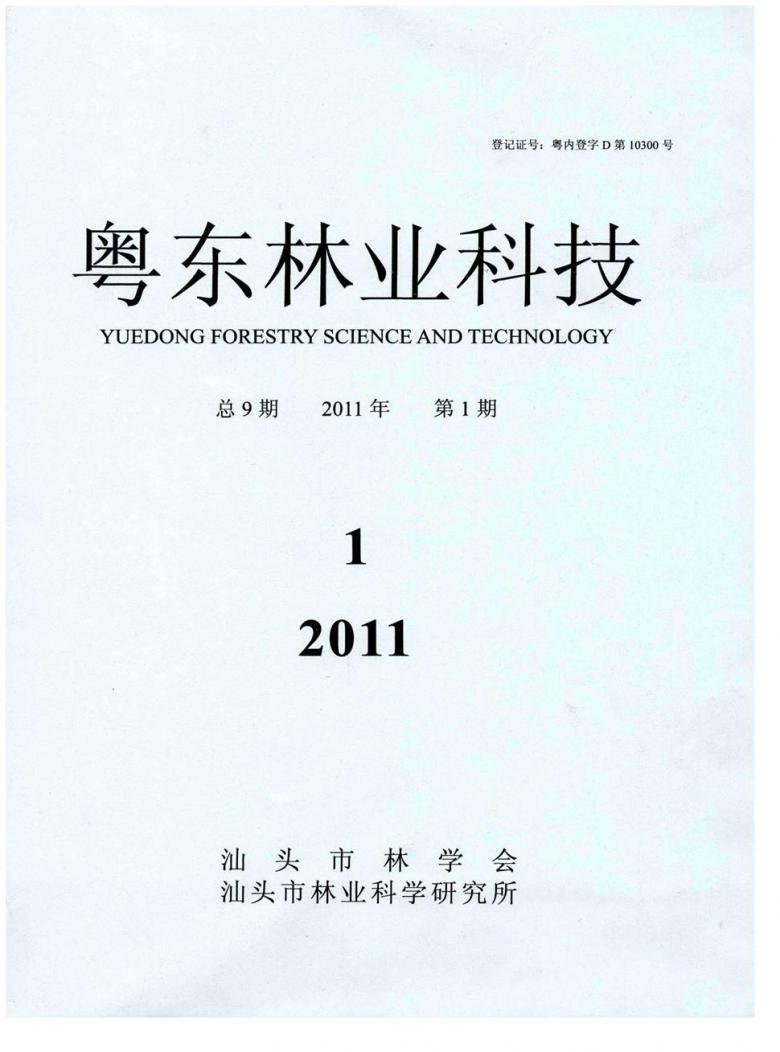 粤东林业科技