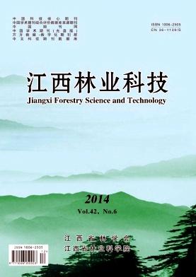 江西林业科技杂志