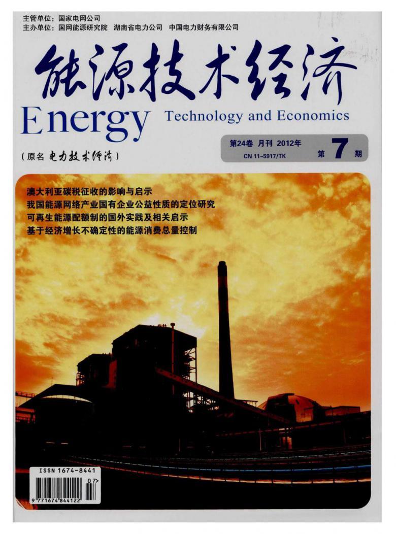 能源技术经济杂志