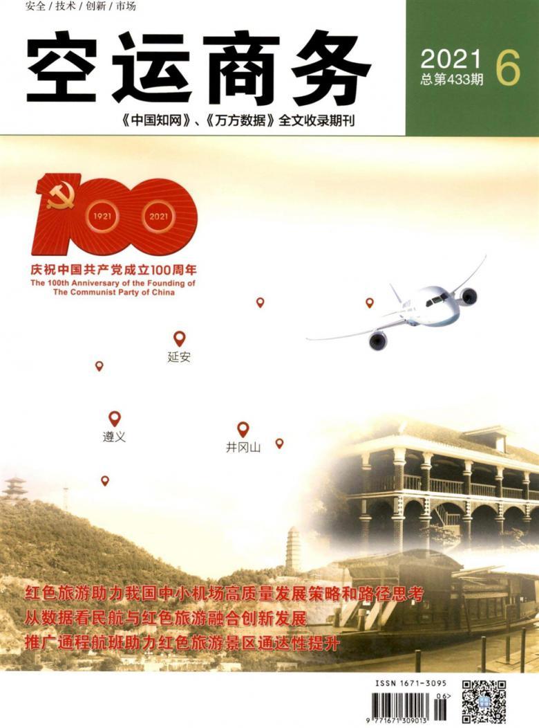 空运商务杂志