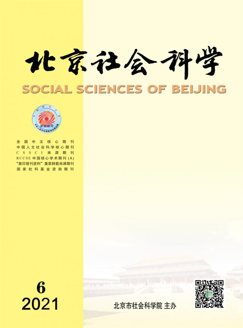 北京社会科学杂志