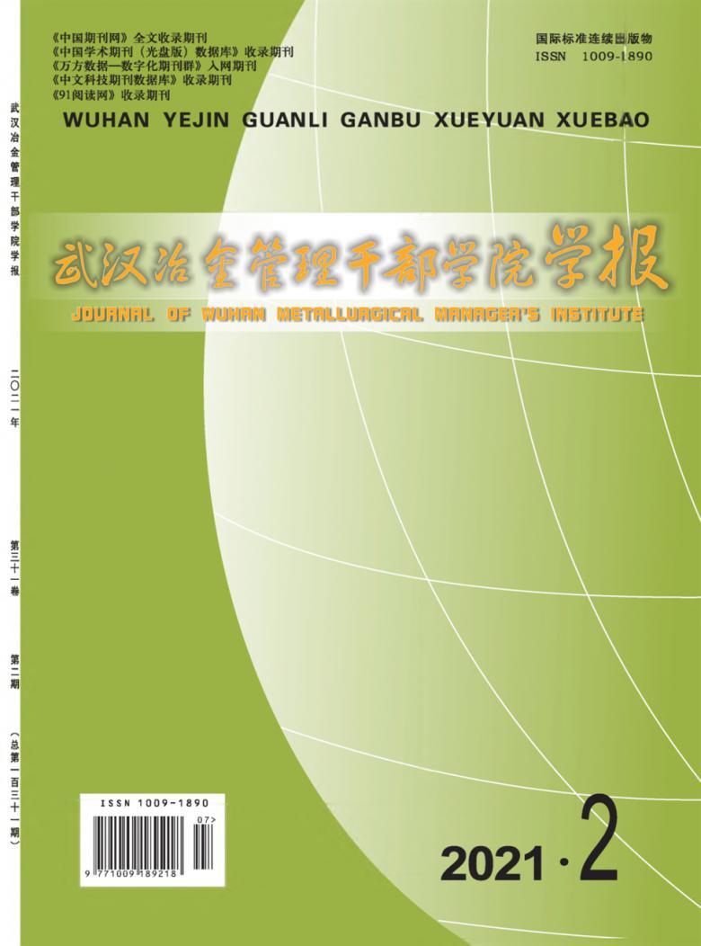 武汉冶金管理干部学院学报杂志