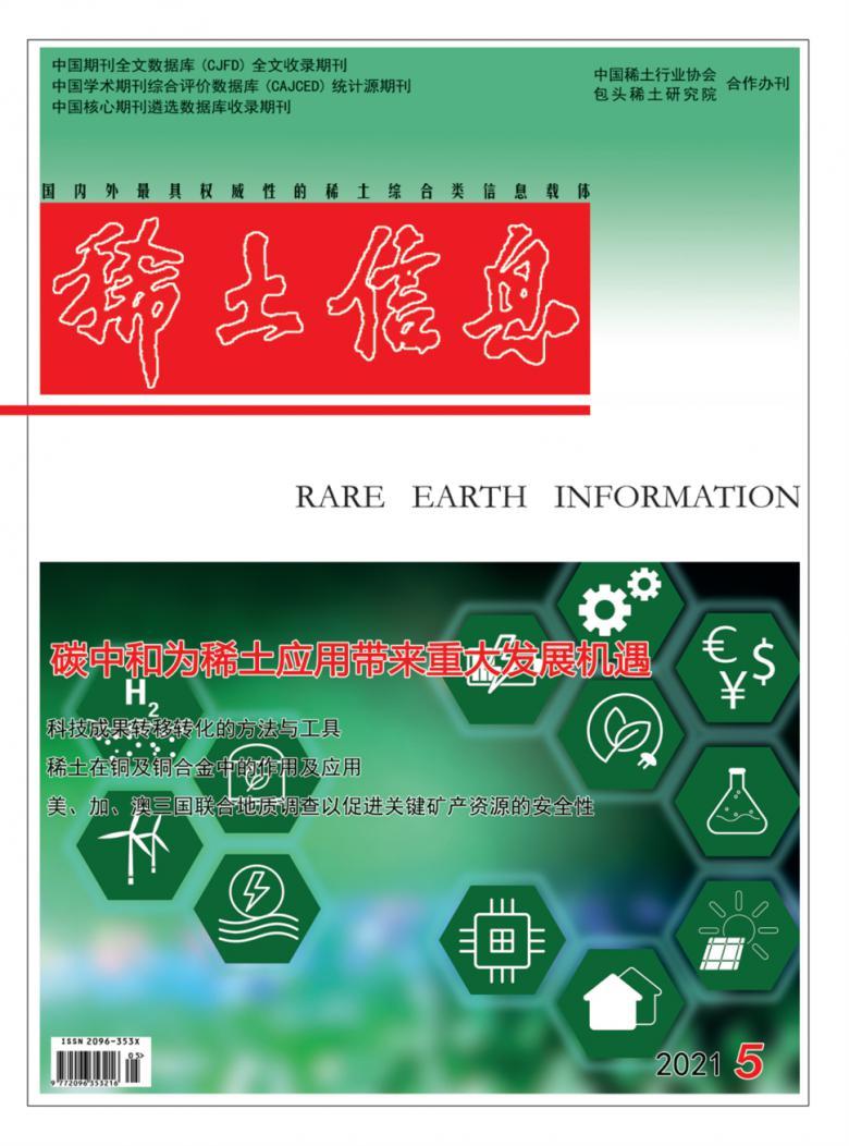 稀土信息杂志
