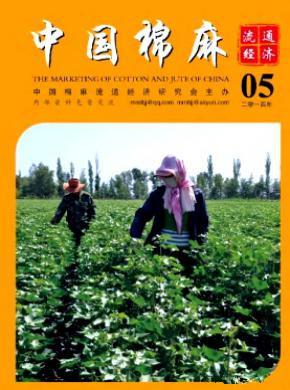 中国棉麻流通经济