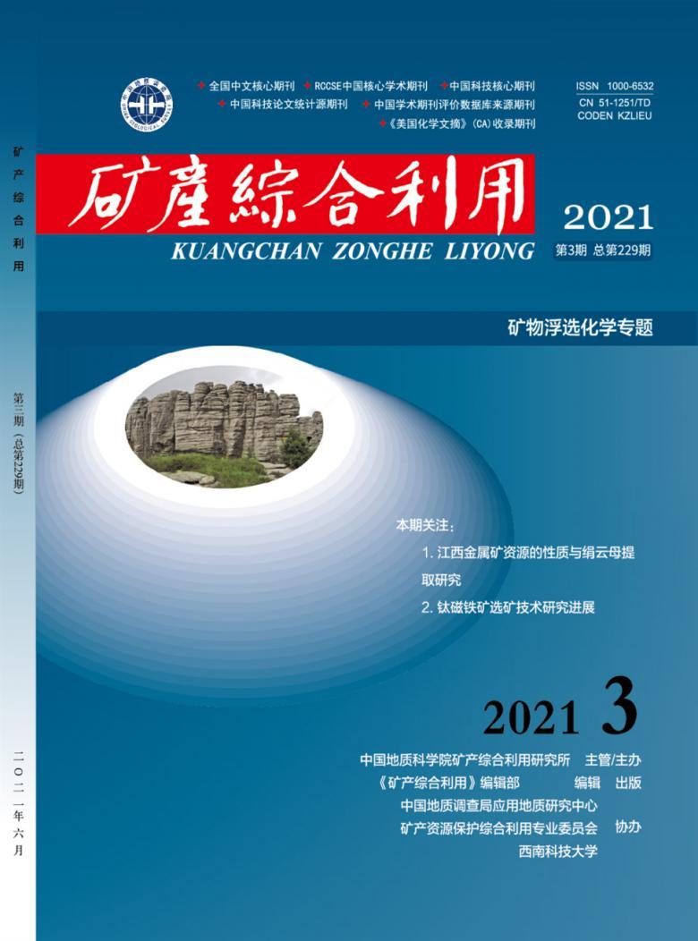 矿产综合利用杂志
