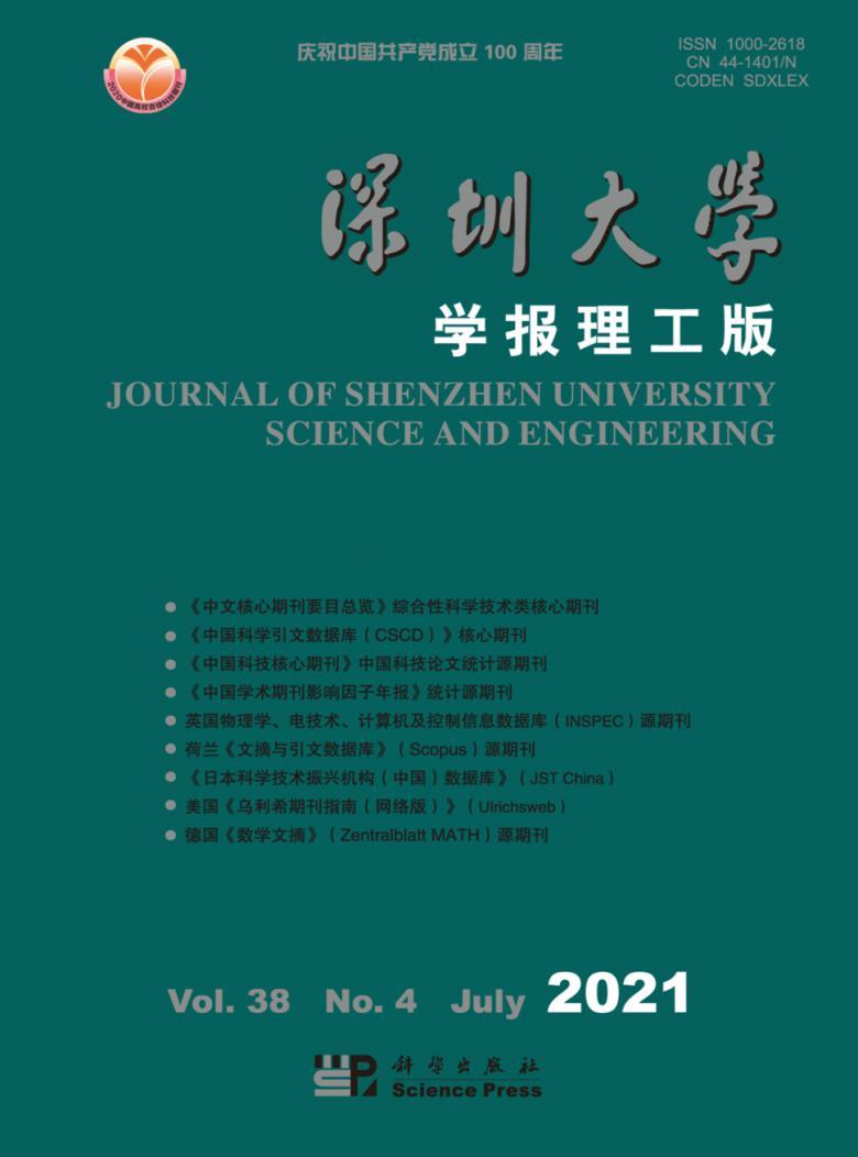 深圳大学学报杂志