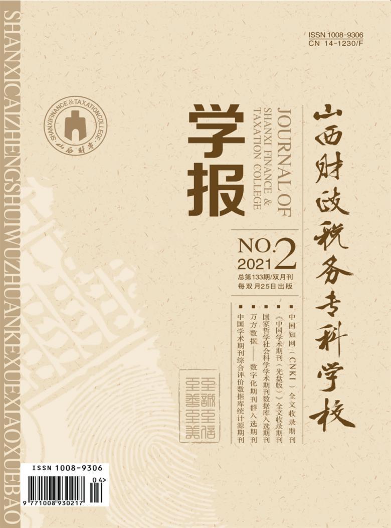 山西财政税务专科学校学报杂志
