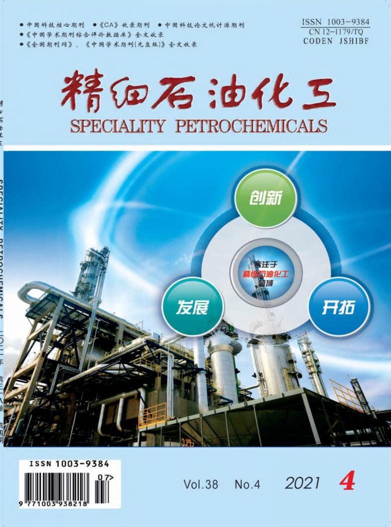 精细石油化工杂志