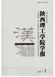 陕西理工学院学报杂志