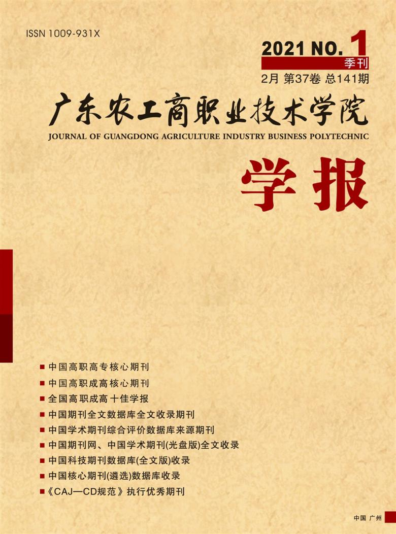 广东农工商职业技术学院学报杂志