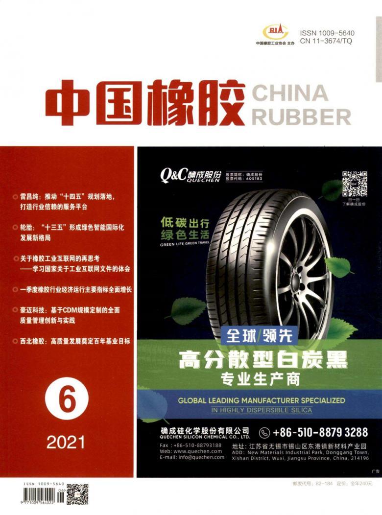 中国橡胶杂志