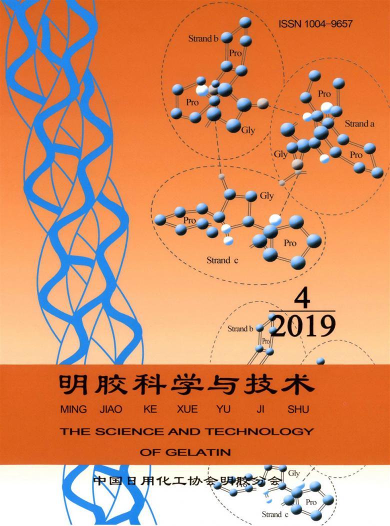 明胶科学与技术杂志