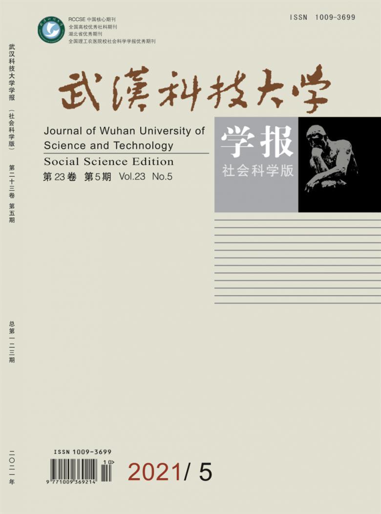 武汉科技大学学报杂志