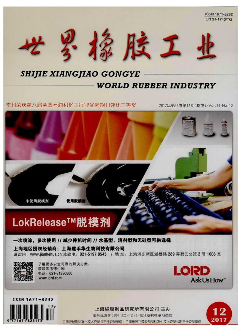 世界橡胶工业杂志
