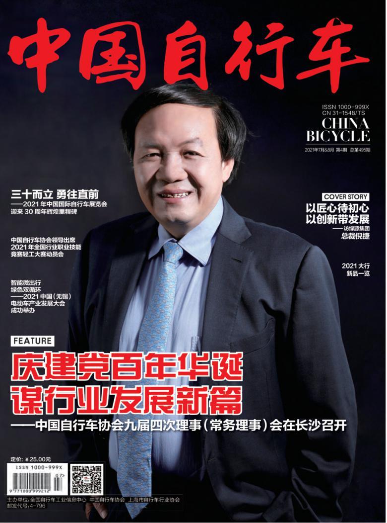 中国自行车杂志