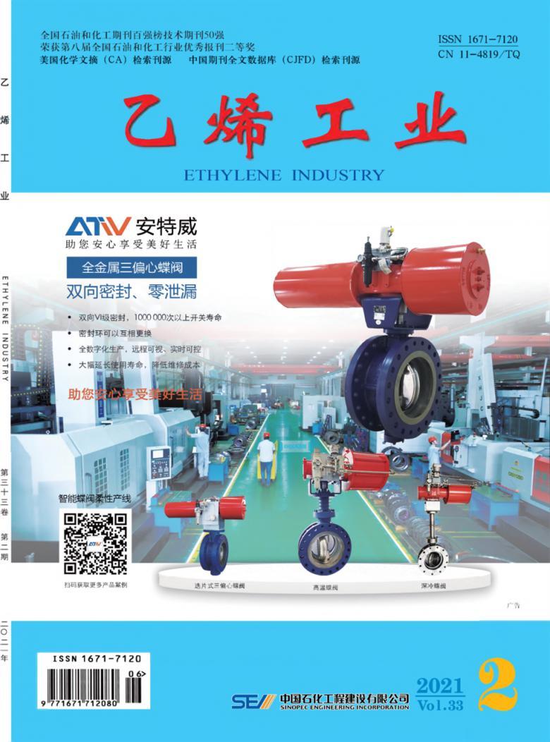 乙烯工业杂志